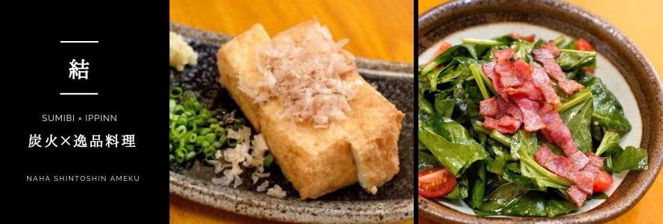 炭火焼×逸品料理 結-yui|那覇市天久新都心 | グルメ通の隠れ家